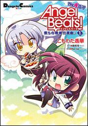 Angel Beats! The4コマ(1) 僕らの戦線行進曲♪