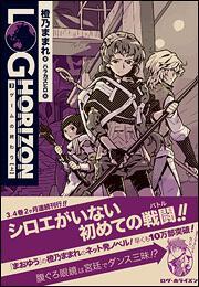 ログ・ホライズン3 ゲームの終わり(上)