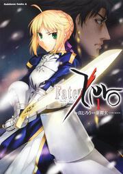 Fate/Zero (1) 表紙