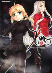 Fate/Zero (2) 表紙