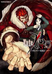 Fate/Zero (3) 表紙