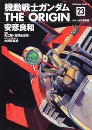 機動戦士ガンダム THE ORIGIN (23) 表紙