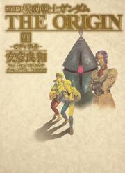 愛蔵版 機動戦士ガンダム THE ORIGIN VIII(モノクロ版)