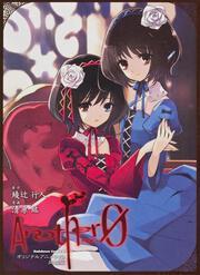 Another 0巻 オリジナルアニメDVD同梱版