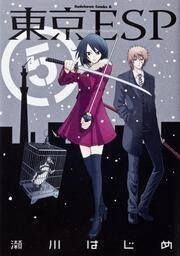 東京ESP (5)