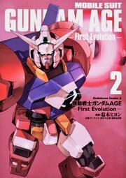 機動戦士ガンダムAGE‐First Evolution‐ (2) 表紙