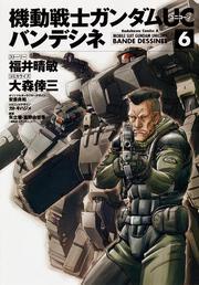 機動戦士ガンダムUC バンデシネ (6) 表紙