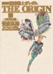 愛蔵版 機動戦士ガンダム THE ORIGIN X(モノクロ版)
