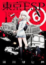 東京ESP (6)