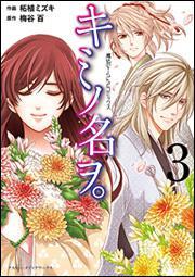 魔法のiらんどコミックス キミノ名ヲ。(3)