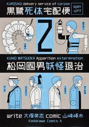 黒鷺死体宅配便スピンオフ 松岡國男妖怪退治(2)