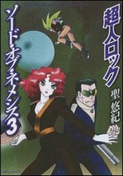 超人ロック ソード・オブ・ネメシス 3