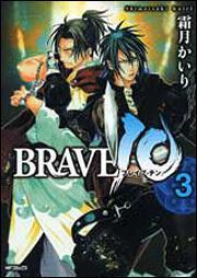 BRAVE 10 3