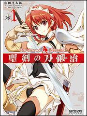 聖剣の刀鍛冶 1 表紙