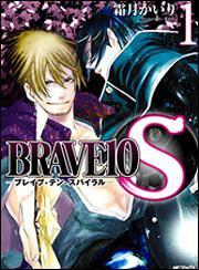 BRAVE10 S 1