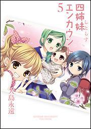 四姉妹エンカウント(5)