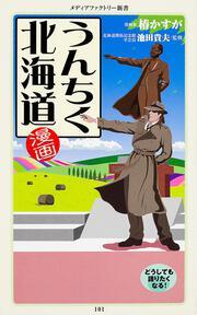 漫画・うんちく北海道