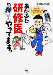 あたふた研修医やってます。