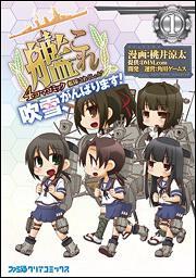 艦隊これくしょん −艦これ− 4コマコミック 吹雪、がんばります!(1)