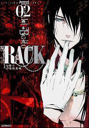 RACK‐13係の残酷器械‐ 2