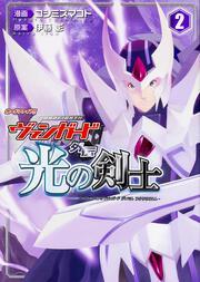 カードファイト!! ヴァンガード外伝 光の剣士(2)