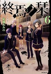 終焉ノ栞 6