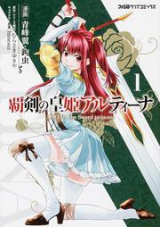 覇剣の皇姫アルティーナ(1) 表紙