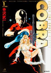 COBRA1 コブラ復活