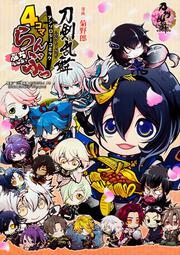 「刀剣乱舞−ONLINE−」アンソロジーコミック『4コマらんぶっ〜ぷちらんぶっ〜』