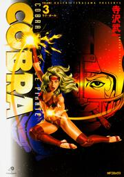 COBRA3 ラグ・ボール