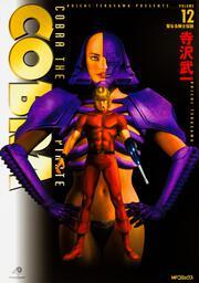 COBRA12 聖なる騎士伝説