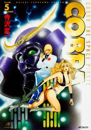 COBRA5 シドの女神