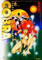 COBRA6 異次元レース