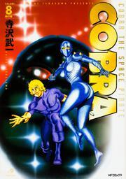 COBRA8 神の瞳