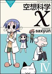 空想科学X(4)