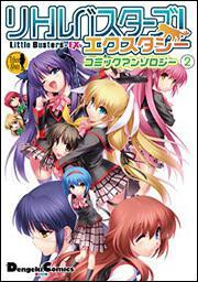 リトルバスターズ!エクスタシーコミックアンソロジー(2)