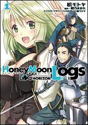 ログ・ホライズン外伝 HoneyMoonLogs 1