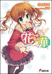 花×華(7)