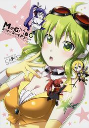メグメグ☆シンガーソングファイター