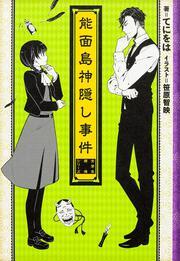 能面島神隠し事件 -女学生探偵シリーズ-