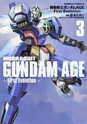 機動戦士ガンダムAGE‐First Evolution‐ (3)
