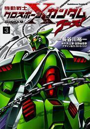 機動戦士クロスボーン・ガンダム ゴースト (3)