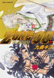 ZONE−00 第10巻 表紙