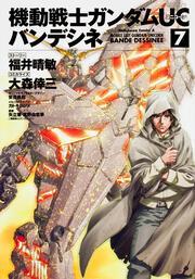 機動戦士ガンダムUC バンデシネ (7) 表紙