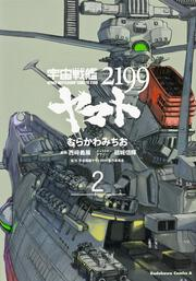 宇宙戦艦ヤマト2199 (2)