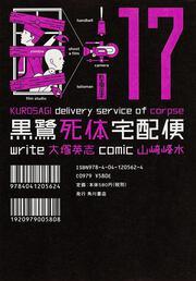 黒鷺死体宅配便 (17)(モノクロ版)