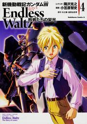 新機動戦記ガンダムW Endless Waltz 敗者たちの栄光 (4)