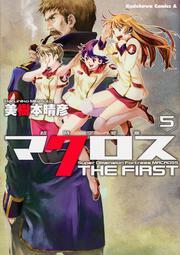 超時空要塞マクロス THE FIRST (5)
