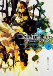 劇場版STEINS;GATE 負荷領域のデジャヴ 下