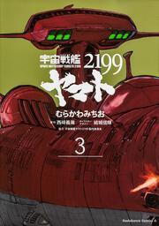 宇宙戦艦ヤマト2199 (3)